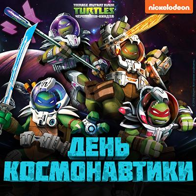 Фото №1 - Nickelodeon приглашает зрителей в межгалактические приключения в День космонавтики!