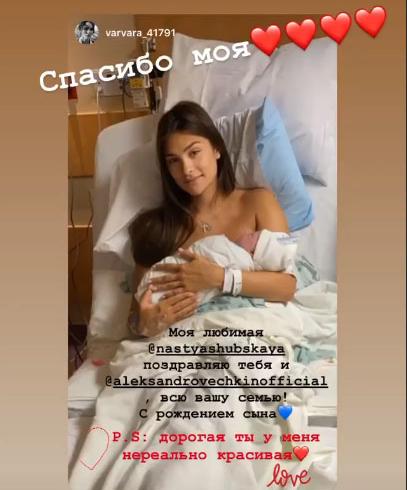 Фото №1 - Шубская и Овечкин рассказали, как назвали новорожденного сына