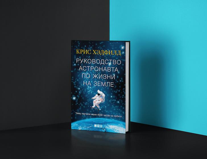 Фото №8 - Властелины бесконечности: 10 важных книг о покорении космоса