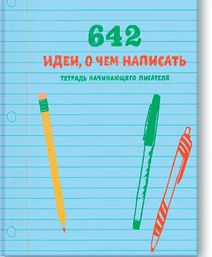 Фото №10 - 11 занятных книг для творческих людей