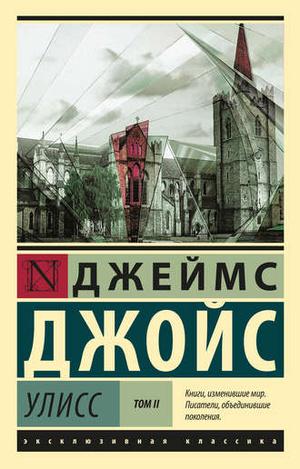 Фото №1 - Попробуй прочесть: самые сложные и трудночитаемые книги в истории