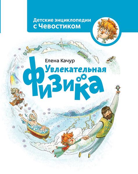Фото №9 - Книги для детей 6 лет - декабрьский обзор
