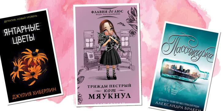 Фото №3 - 18 книг, которые ты просто обязана прочитать этим летом