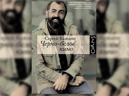 Сергей Каледин «Черно-белое кино»