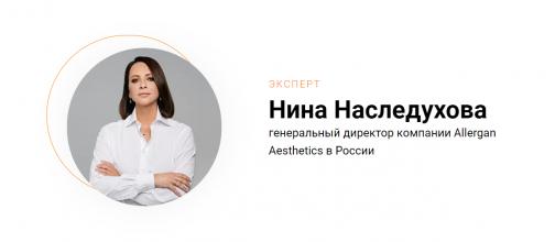Снять маску и сразить красотой. Почему эстетическая медицина Петербурга переживает золотые времена