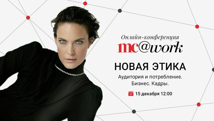 Фото №1 - Ежегодная бизнес-конференция Marie Claire mc@work пройдет онлайн