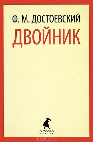 Фото №1 - Двое из ларца: 6 увлекательных книг про двойников
