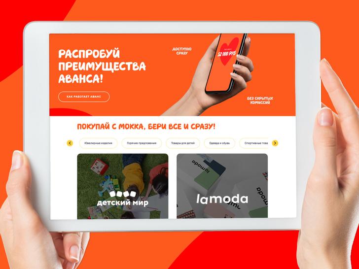 Фото №1 - Карта с авансом: что нужно знать о новом сервисе мобильного приложения Мокка