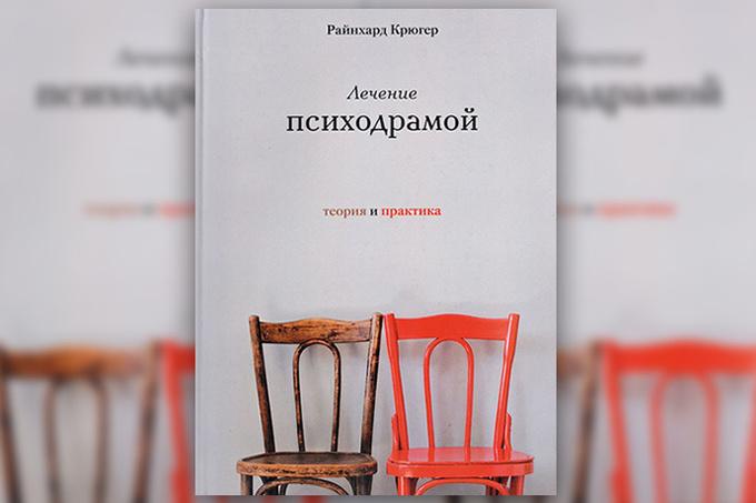 Читаем в ноябре: выбор Psychologies