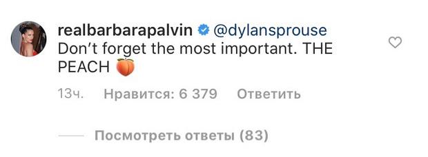 Фото №1 - «Не забудь про свой персик»: Барбара Павлин оставила кокетливый комментарий под фото Дилана Спроуса