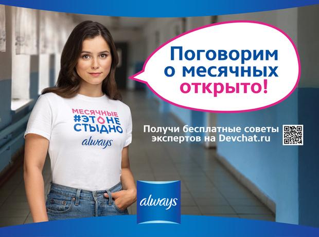 Фото №2 - «Месячные #ЭтоНеСтыдно»: что нужно знать о новой волне социальной кампании Always