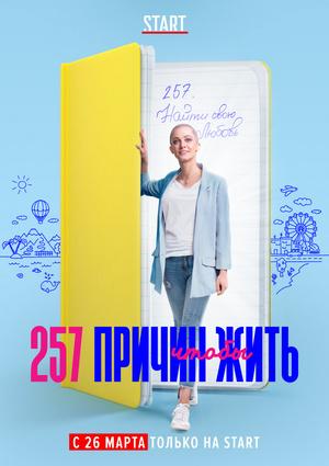 Фото №1 - Подвинься, Netflix: 6 современных русских сериалов, от которых невозможно оторваться