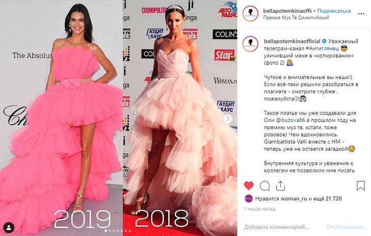 Фото №2 - «Мы уже так одевали Бузову»: дизайнера Беллу Потемкину снова обвинили в плагиате