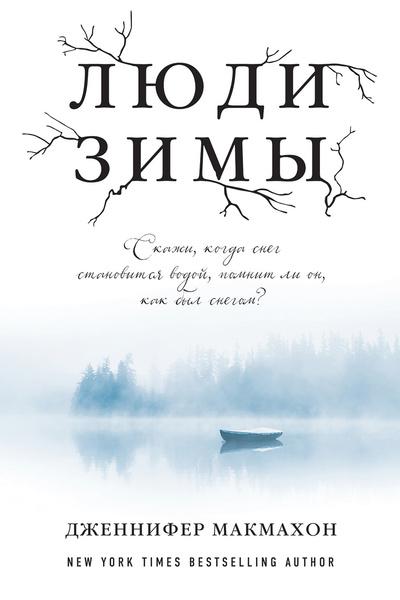 Фото №1 - Что почитать: 4 книги для тех, кто любит страшные истории