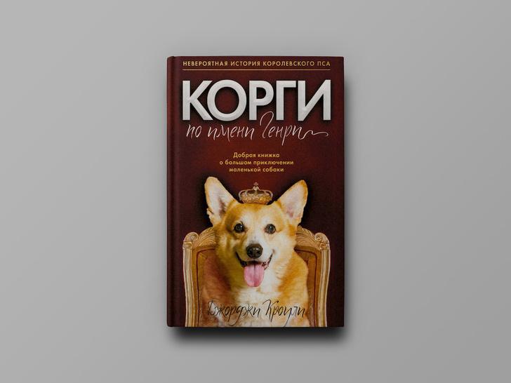 Фото №8 - Лучший друг человека: 10 увлекательных книг о собаках