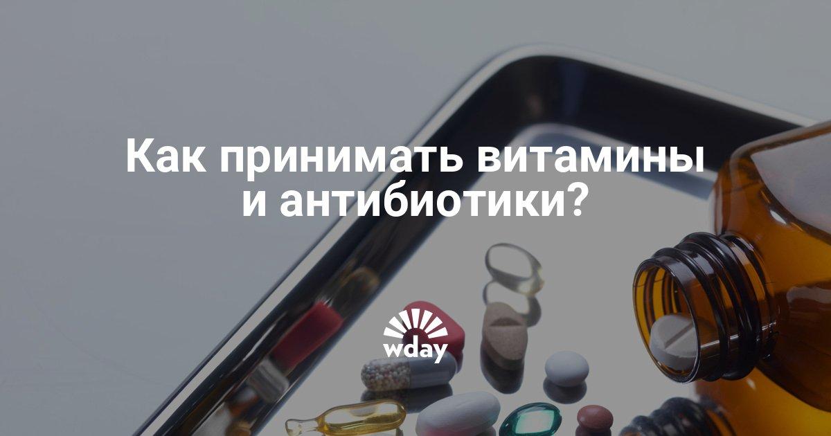 Витамины после антибиотиков взрослым. Как восстановить иммунитет после приема антибиотиков Какие витамины лучше принимать после приема антибиотиков