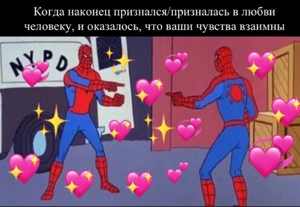 Фото №2 - 15 трогательных мемов про любовь, после которых тебе захочется отпраздновать День святого Валентина