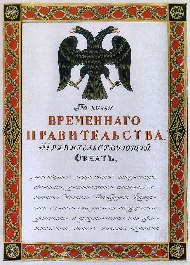 Фото №7 - Краткая история герба России