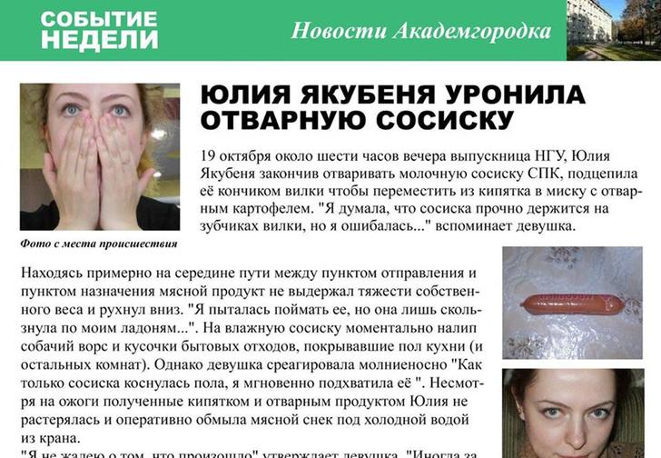 Фото №1 - 20 самых странных новостей из региональной прессы России