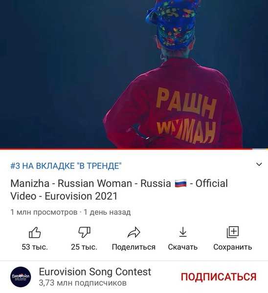Фото №2 - Манижу затравили за участие в «Евровидении»