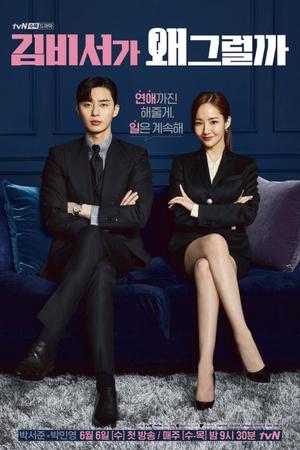 Фото №7 - Топ-10 лучших корейских дорам: выбор фансаб-группы Big Boss