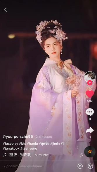 Фото №3 - Вау! BTS превратились в китайских красавиц из TikTok ✨