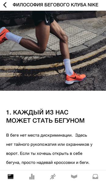 Фото №5 - Приложение дня: самый удобный трекер для бега