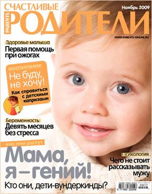 Фото №1 - «Счастливые родители» в ноябре (2009)