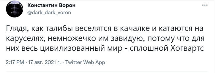 Фото №14 - Посол России назвал талибов «адекватными мужиками». В соцсетях ответили шутками