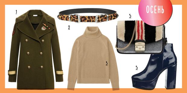 Фото №2 - 10 вещей, которые нужно купить этой осенью