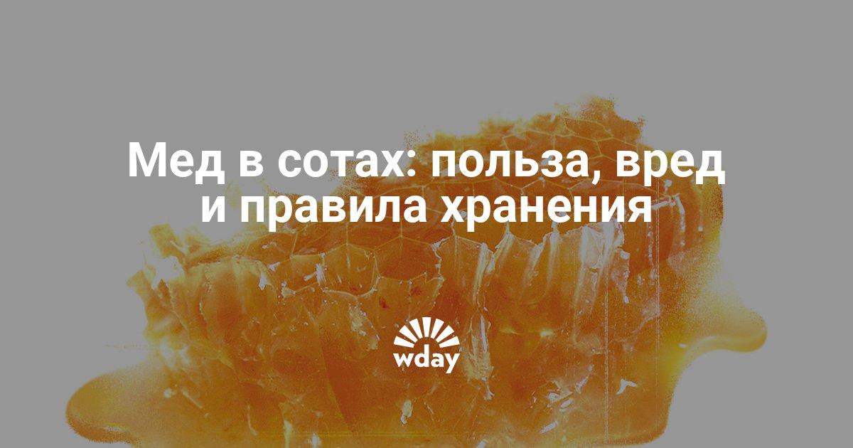 Как выдавить мед из сот дома