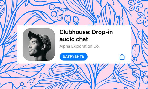 Фото №1 - Не ведись: из-за приложения Clubhouse появился новый вид мошенничества
