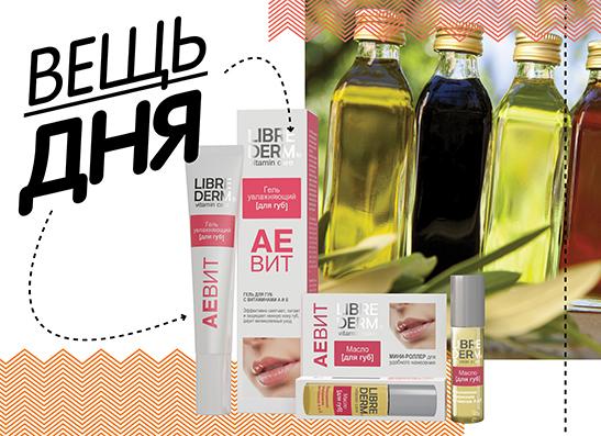 Фото №1 - Вещь дня: Масло и бальзам для губ АЕВИТ Librederm