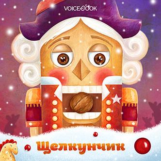 Фото №11 - 13 детских книг для новогоднего настроения