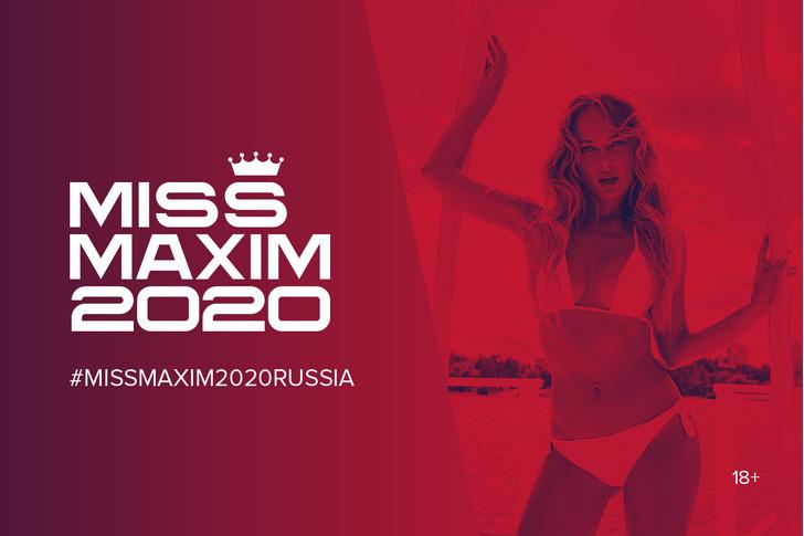 Фото №1 - Стартовал конкурс MISS MAXIM 2020!