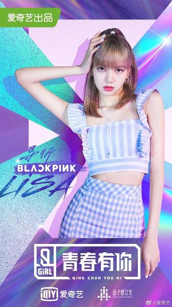 Фото №1 - Лиса из BLACKPINK станет наставником в новом сезоне китайского шоу Idol Producer