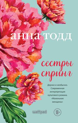 Фото №5 - 5 современных романов о любви, в героях которых ты узнаешь себя