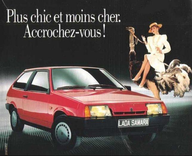 Фото №15 - Как советские автомобили рекламировали за рубежом