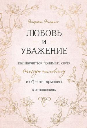 Фото №5 - 5 нон-фикшн книг про отношения, которые тебе стоит прочесть