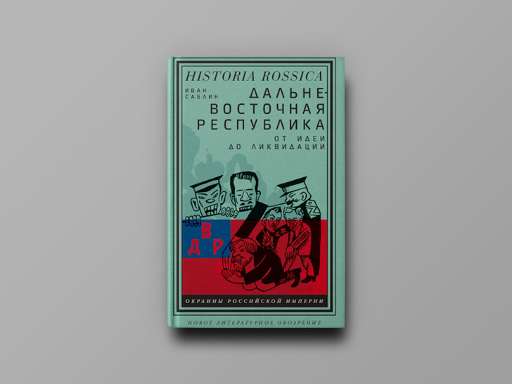 Фото №2 - «Сибирское областничество, бурят-монгольский национализм и другие партикуляристские проекты»: отрывок из «Дальневосточной республики» Ивана Саблина