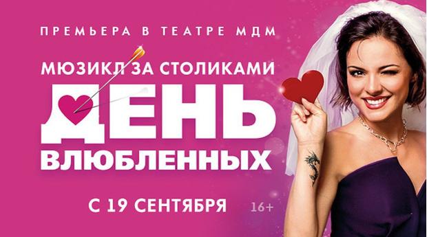 Фото №1 - В этом году «День влюбленных» состоится в сентябре