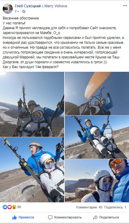 Фото №3 - Вице-чемпион мира по парапланам испытал приложение Мамбы