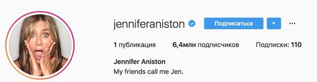 Фото №1 - Дождались: Дженнифер Энистон зарегистрировалась в Инстаграме и уже опубликовала свой первый пост