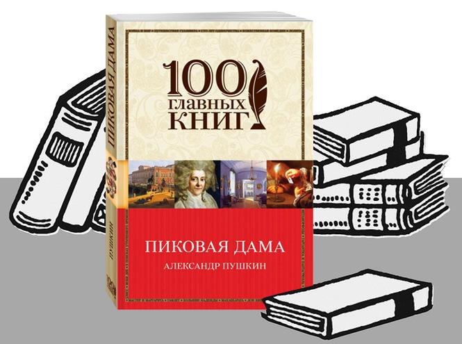 Фото №4 - 11 книг, которые не поздно прочитать, даже если вы выросли