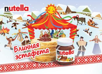 Фото №1 - Проводы русской зимы в компании друзей и Nutella