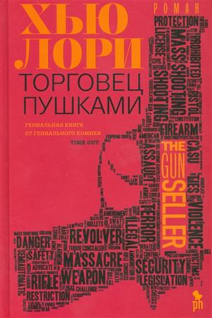 Фото №3 - Кара Делевинь и не только: 5 художественных книг, написанных селебами