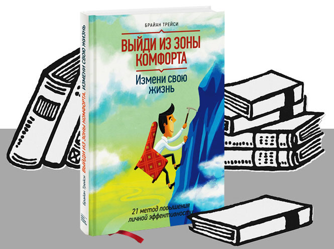 Фото №11 - 10 книг для тех, кому не хватает мотивации и дисциплины
