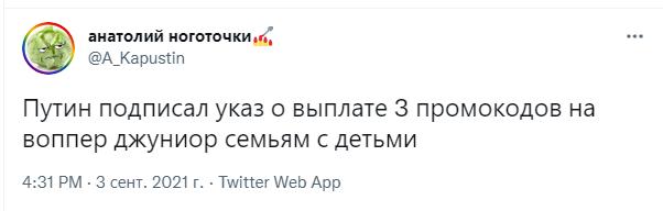 Фото №2 - Шутки пятницы и Воппер Джуниор от Путина