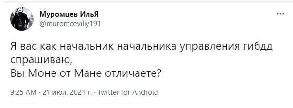 Фото №2 - Вторая часть шуток и мемов про обыск в особняке экс-главы ГИБДД Ставропольского края