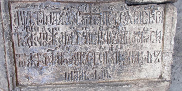 Фото №1 - В Москве нашли старинное белокаменное надгробие